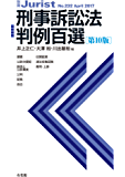 刑事訴訟法判例百選(第10版) 別冊ジュリスト