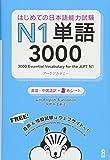 はじめての日本語能力試験 N1単語3000 Hajimete no Nihongo Nouryoku-shiken N1 Tango 3000(English/Chinese Edition) (はじめての日本語能力試験 単語)