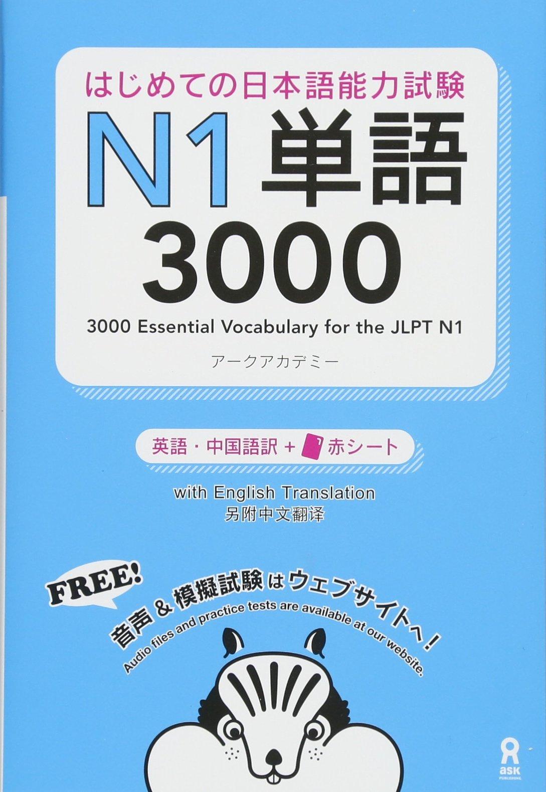 日本 語 能力 試験 n1