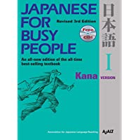 Japanese For Busy People I: 1