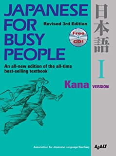 japanese busy people 3 tapes