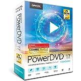 サイバーリンク PowerDVD 17 Standard 通常版