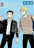 あちらこちらぼくら(2) (ビッグコミックス)
