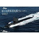 J-Ships(海上自衛隊潜水艦) 2017年 カレンダー 壁掛け B3