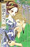 青楼オペラ 2 (Betsucomiフラワーコミックス)