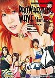 【旗揚げ10周年記念セール中! 】プロレスリングWAVE Maniacs2 [DVD]
