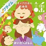 童謡 愛すべき日本の名曲集
