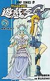 遊・戯・王GX 5 (ジャンプコミックス)