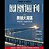跨越大湾区 香港凤凰周刊2018年第36期