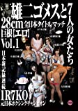 雄二ゴメス/loves 019 [DVD]