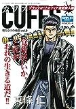 CUFFS -傷だらけの地図- vol.9 (カフス)
