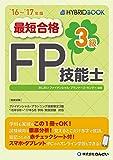 '16~'17年版 最短合格 3級FP技能士 (HYBRID BOOK)