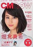 CM NOW (シーエム・ナウ) 2015年 05月号