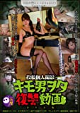 投稿個人撮影 キモ男ヲタ復讐動画 ミノハラサツキ編( DWD-029) [DVD]