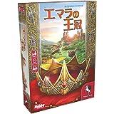 エマラの王冠 日本語版