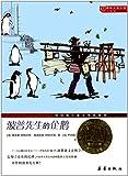 國際大獎小說:波普先生的企鵝(升級版)