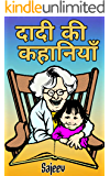 दादी की कहानियाँ | Hindi stories for kids (Hindi Edition)