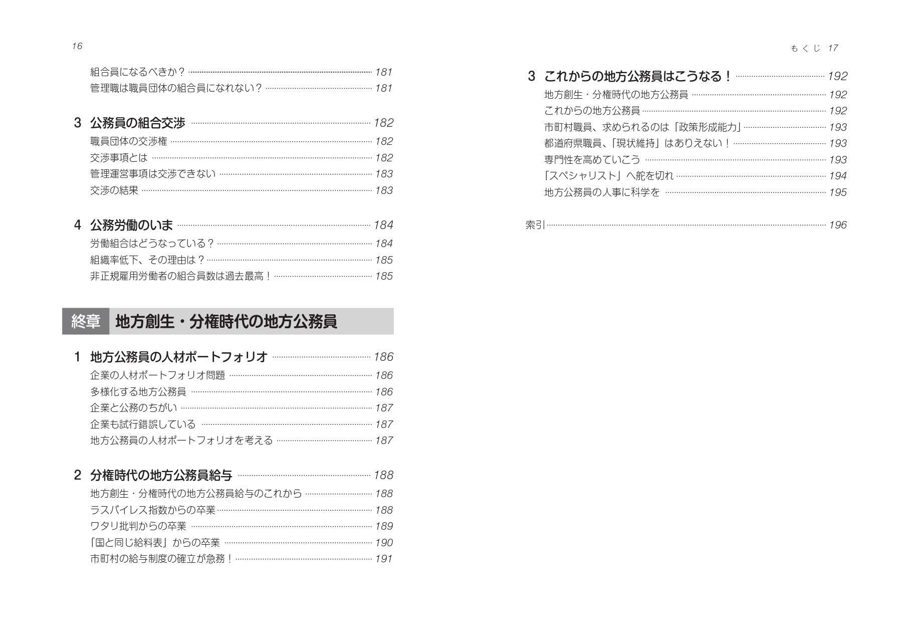 異動 2020 兵庫 県 教員 兵庫県 高校・特別支援学校