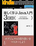 楽しく学ぶJava入門[3日目]オブジェクトと文字列の基本操作 (NextPublishing)