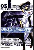 フルメタル・パニック!シグマ(5) (ドラゴンコミックスエイジ)