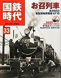 国鉄時代 2013年 05月号 Vol.33