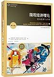 经济学精选教材译丛·微观经济理论:基本原理与扩展(第11版)