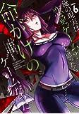 俺の現実は恋愛ゲーム?? ~かと思ったら命がけのゲームだった~(6) (ガンガンコミックスUP!)