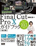Final Cut Pro Xガイドブック[第2版]
