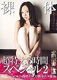 裸体 超特大5時間スペシャル2 [DVD]