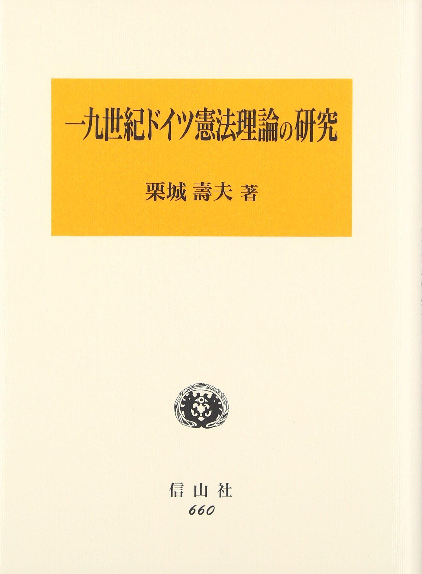 一九世紀ドイツ憲法理論の研究 (...