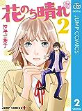 花のち晴れ~花男 Next Season~ 2 (ジャンプコミックスDIGITAL)