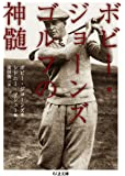 ボビー・ジョーンズ ゴルフの神髄 (ちくま文庫)