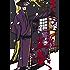 さらい屋五葉(3) (IKKI COMIX)