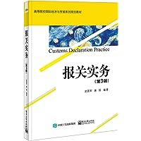 高等院校国际经济与贸易系列规划教材:报关实务(第3版)