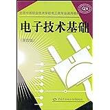 全国中等职业技术学校电工类专业通用教材•电子技术基础(第4版)