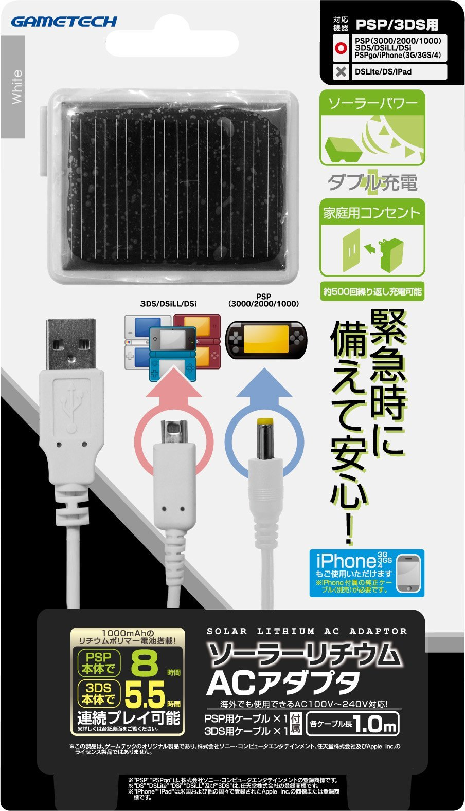 AC adapter for small solar panel with built-in Li-3DS · PSP ''solar lithium AC Adapter (White)'' by