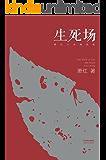 生死场:萧红小说精选集(初刊编校版)(果麦经典)