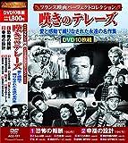 フランス映画パーフェクトコレクション 嘆きのテレーズ DVD10枚組 ACC-137