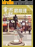 最推理 月刊 2014年07期