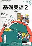 NHK ラジオ 基礎英語2 2014年 06月号 [雑誌]