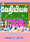TRB Chemistory Tamil Mediam