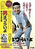 松竹 寅さんシリーズ 男はつらいよ 翔んでる寅次郎 [DVD]