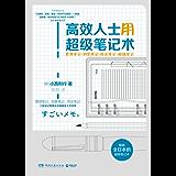 高效人士用超级笔记术(日本丰田、索尼、ROHTO制药等知名企业员工必备笔记术。整理笔记、创意笔记、传达笔记,三种整理法全面提高工作效率,你与精英之间就差一本笔记。)