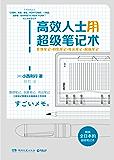 高效人士用超级笔记术(日本丰田、索尼等企业员工必备。整理、创意、传达笔记,提高工作效率,你与精英之间就差一本笔记。) (博集经管商务必读系列)
