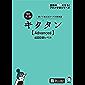 [音声DL付]改訂第2版キクタン【Advanced】6000語レベル キクタンシリーズ
