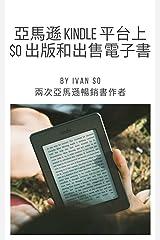 亞馬遜 Kindle 平台上 $0 出版和出售電子書 (Traditional Chinese Edition) Kindle Edition