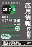 2017春 徹底解説 応用情報技術者本試験問題 (本試験問題シリーズ)
