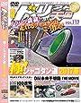 ドリフト天国 DVD Vol.117 (極! シャコタン道2017春)