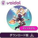 吹き替えの妖精ミランダ(CV:岡本麻弥)  Voidol用ボイスモデル|ダウンロード版