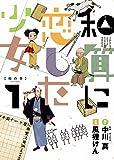 和算に恋した少女 1(和の巻) (ビッグコミックス)